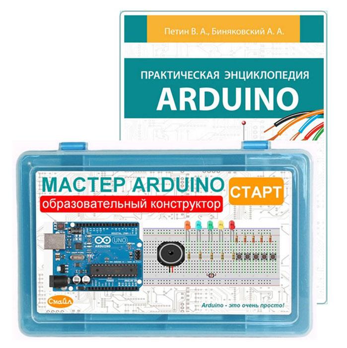Смайл Образовательный конструктор Мастер Arduino Старт + книга конструктор смайл arduino xxl ens 401
