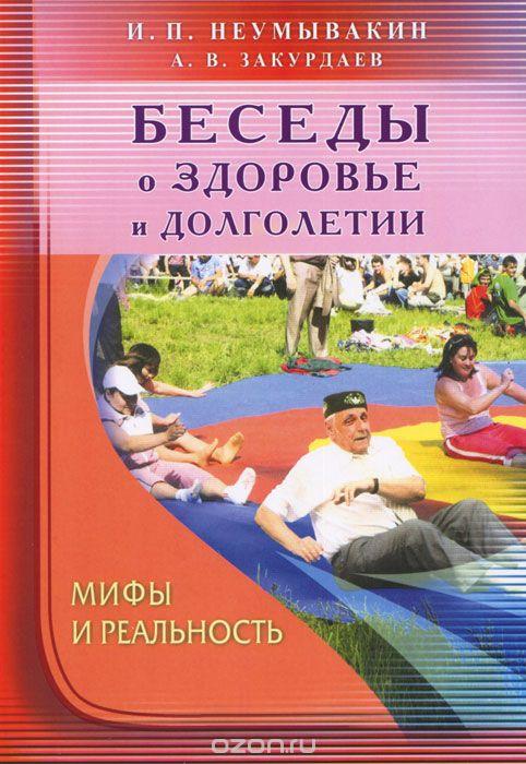 все цены на И. П. Неумывакин, А. В. Закурдаев Беседы о здоровье и долголетии. Мифы и реальность онлайн