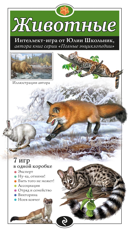 Ю. К. Школьник Животные. Образовательная настольная игра