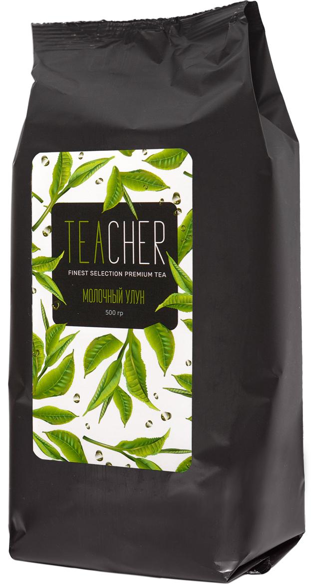 Teacher Молочный улун листовой чай премиум, 500 г teacher малиновый рассвет чай листовой 500 г