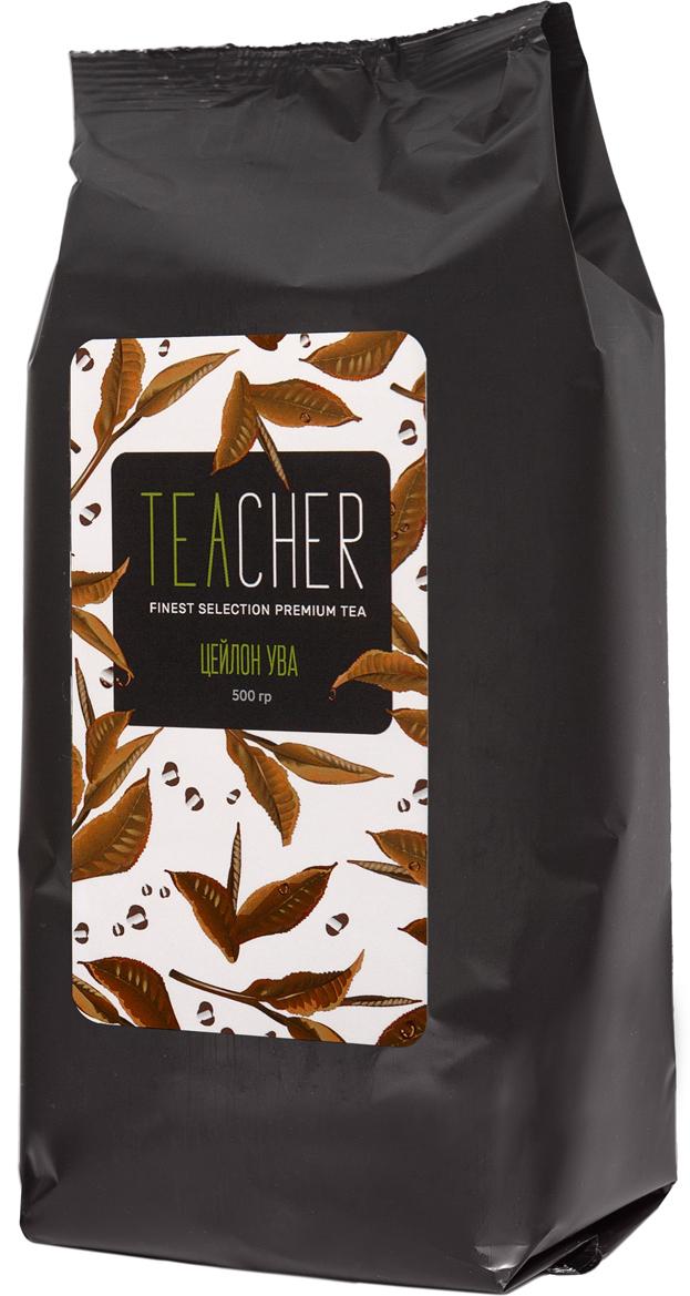 Teacher Цейлон Ува крупный листовой чай, 500 г teacher черный с чабрецом gfop крупный листовой чай с типсами 500 г