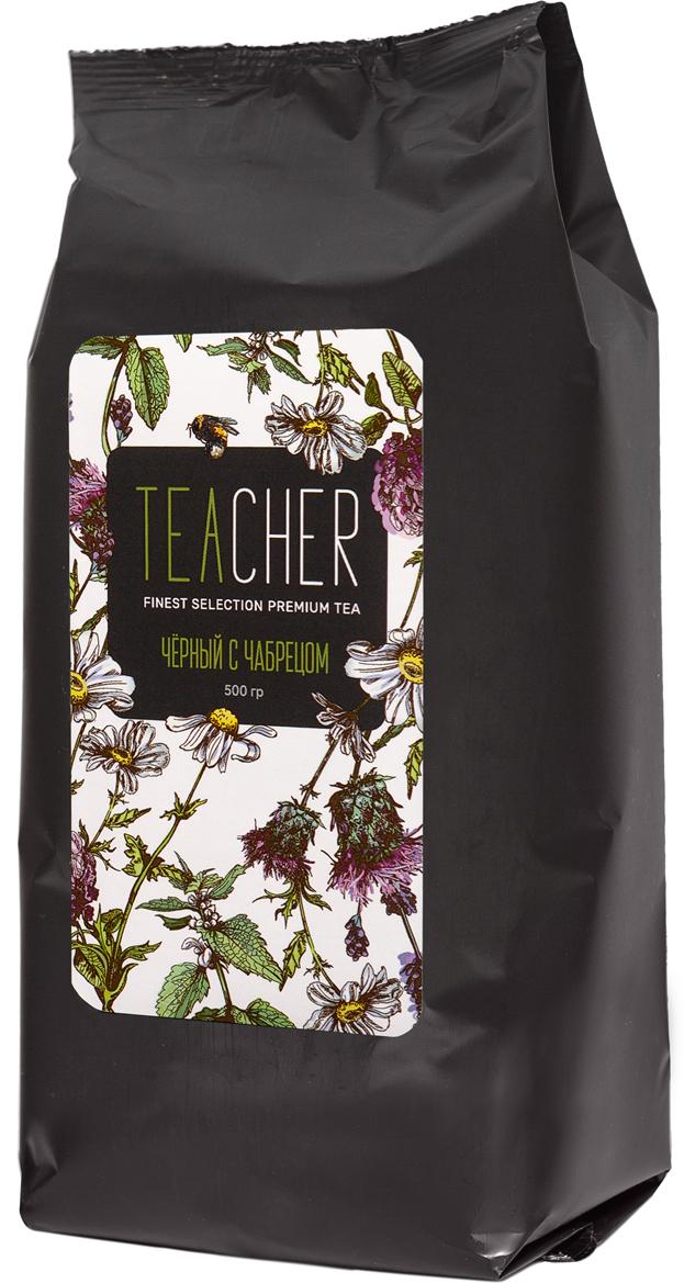 Teacher Черный с чабрецом GFOP крупный листовой чай с типсами,500 г teacher оранжевое настроение чай листовой 500 г