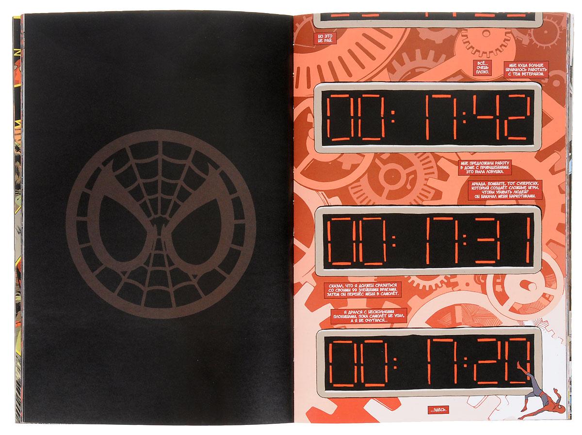Вижн, Человек-Паук и Время Приключений (комплект из 4 книг) . ...