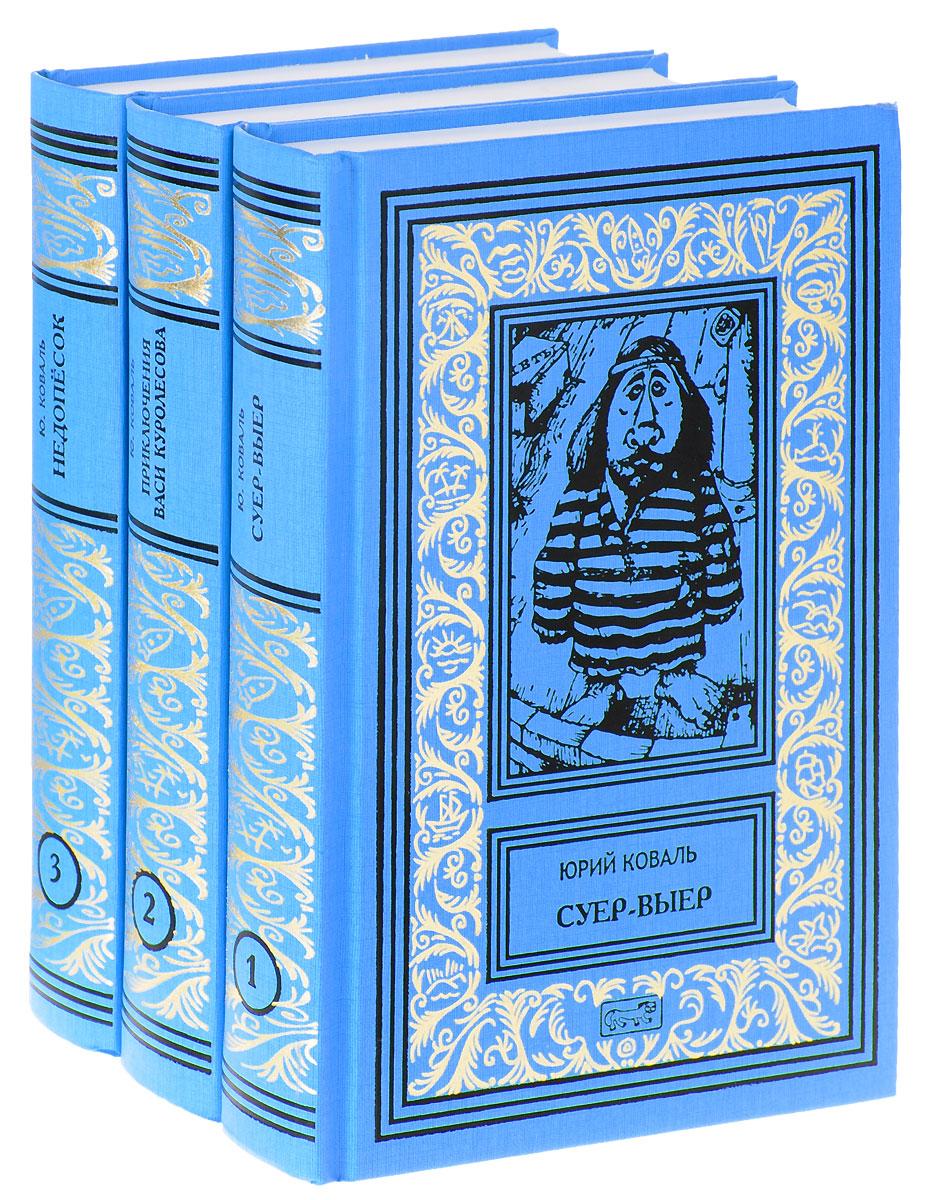 Юрий Коваль Юрий Коваль. Собрание сочинений. В 3 томах (комплект из 3 книг)