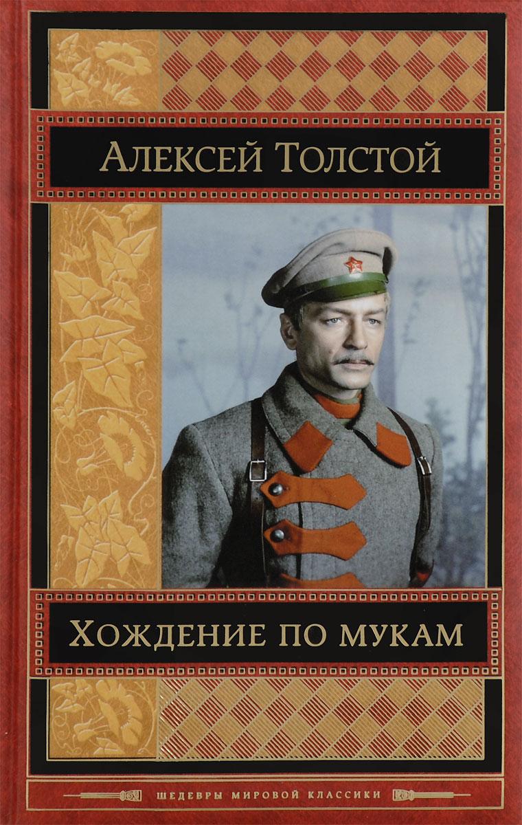 А.Н. Толстой Хождение по мукам