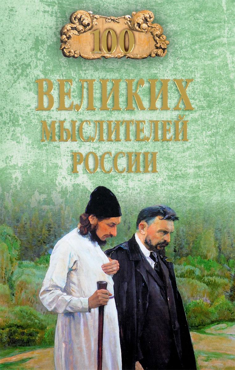 Р. К. Баландин 100 великих мыслителей России