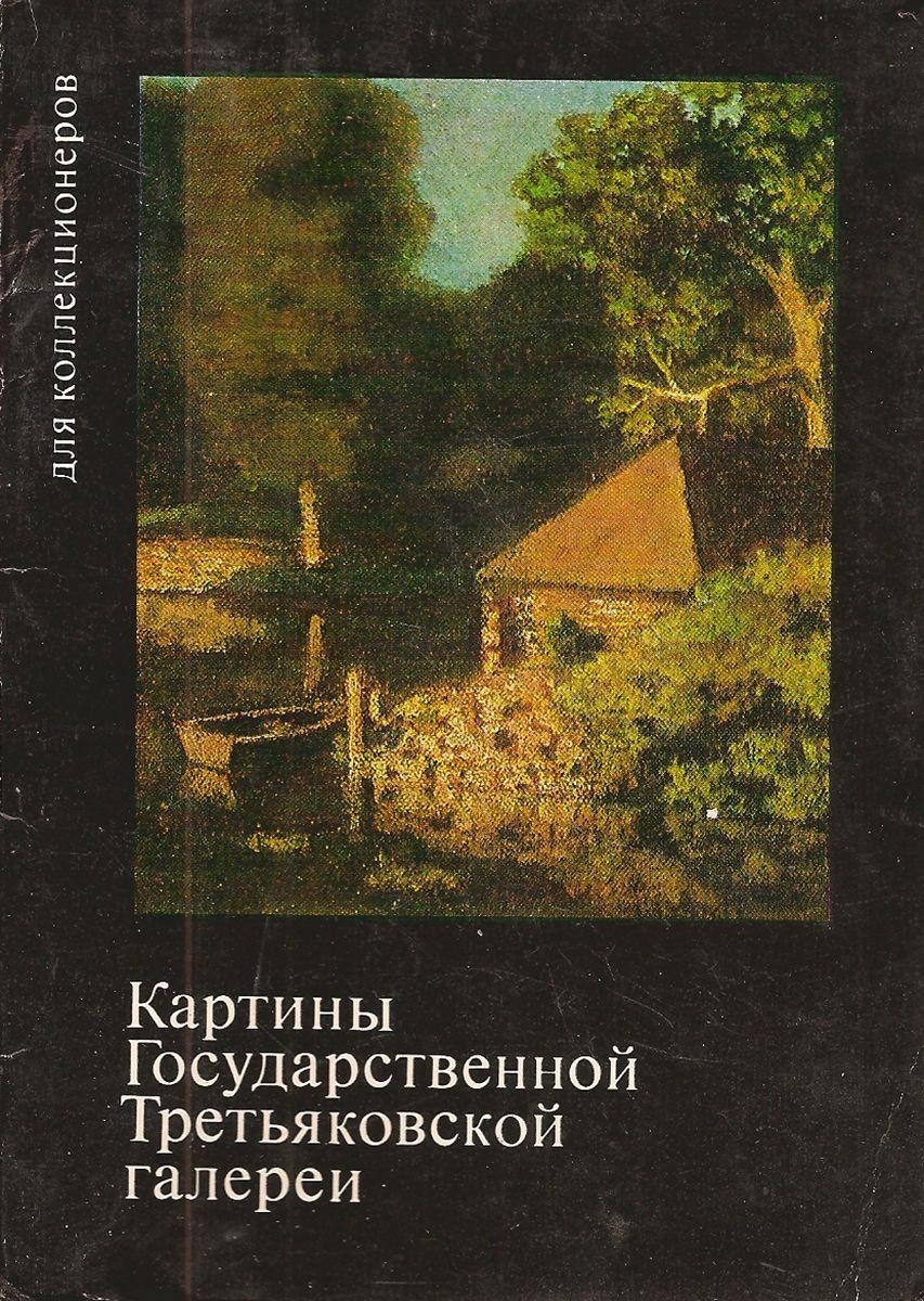 Картины Государственной Третьяковской галереи (набор из 16 открыток)