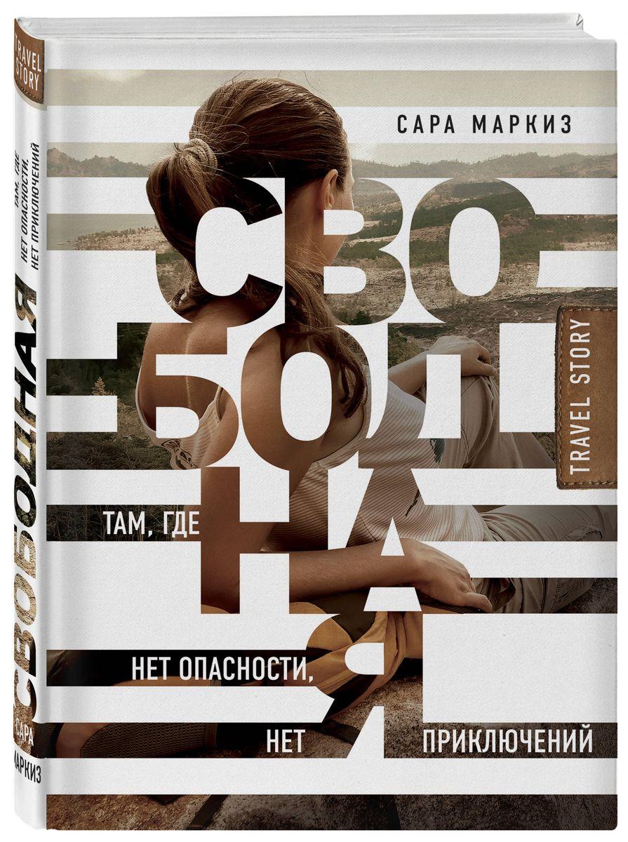 Сара Маркиз Свободная. Там, где нет опасности, нет приключений