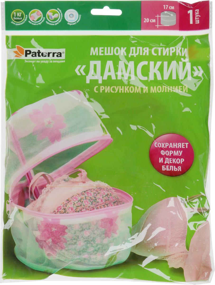 Мешок для стирки бюстгальтеров Paterra Дамский, на жестком каркасе, 20 х 17 см мешок для стирки бюстгальтеров paterra дамский на жестком каркасе 20 х 17 см