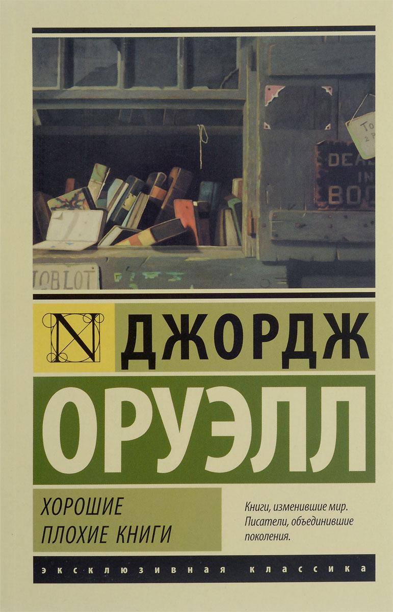 Джордж Оруэлл Хорошие плохие книги