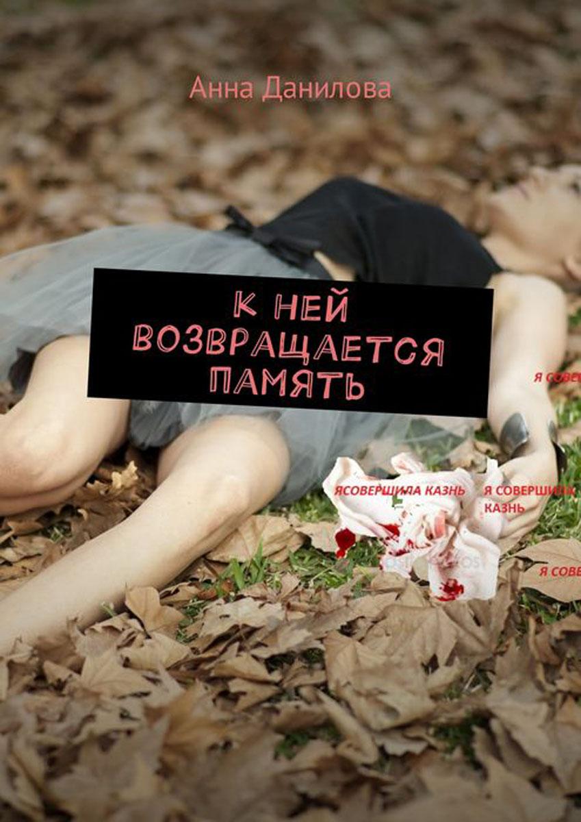 Данилова Анна К ней возвращается память