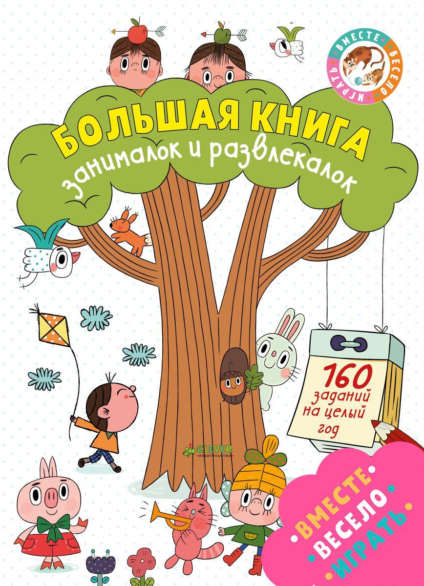 Наталия Винокурова,Лариса Зайцева Большая книга занималок и развлекалок