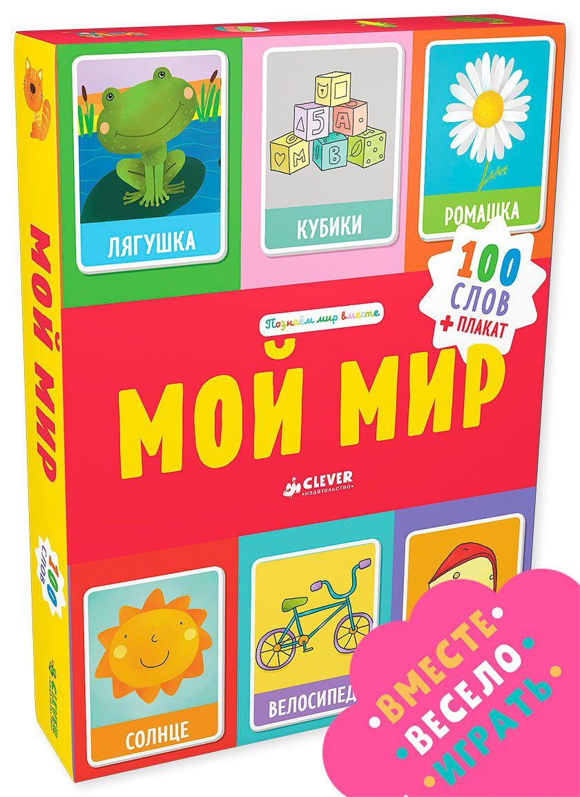 Ольга Уткина Мой мир. 100 слов мой мир 100 слов развивающие карточки и плакат с буквами