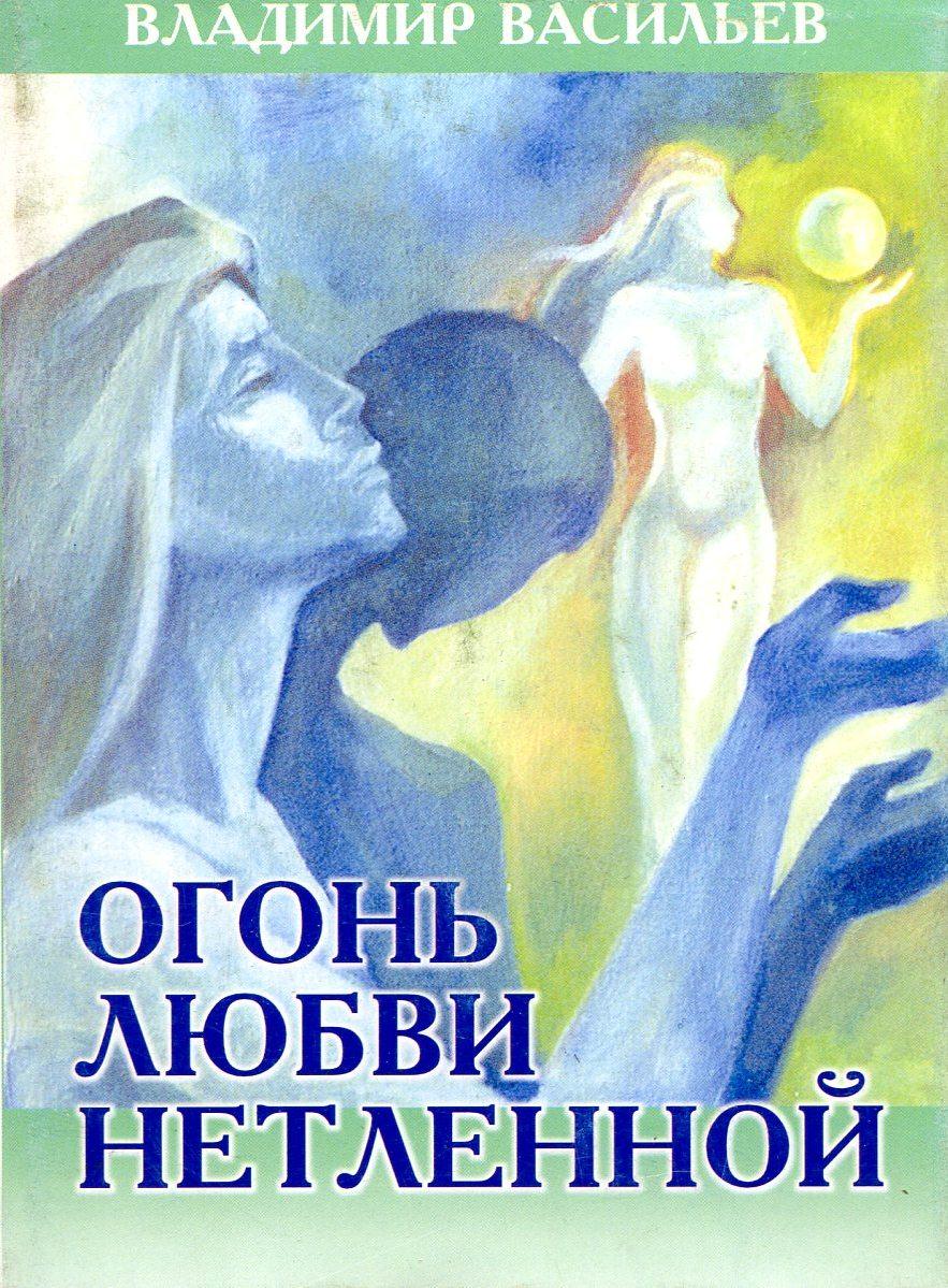 Васильев В Огонь любви нетленной юрий васильев дари огонь