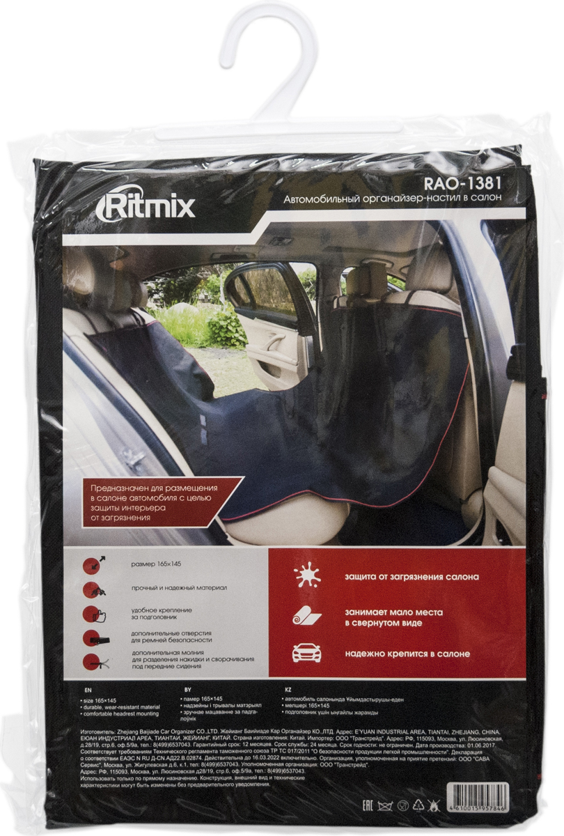 Органайзер автомобильный Ritmix