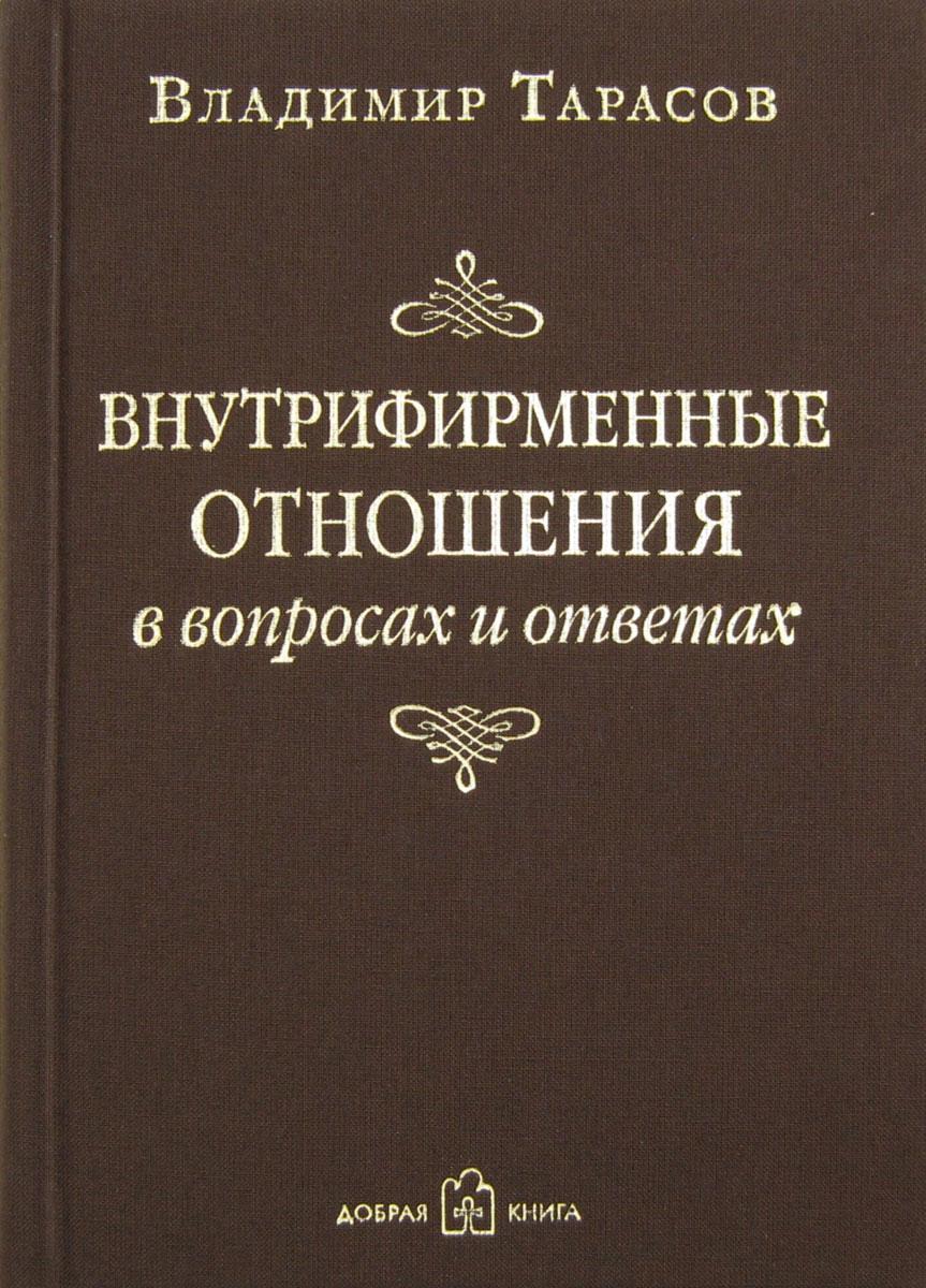 Владимир Тарасов Внутрифирменные отношения в вопросах и ответах тарасов в технология жизни книга для героев