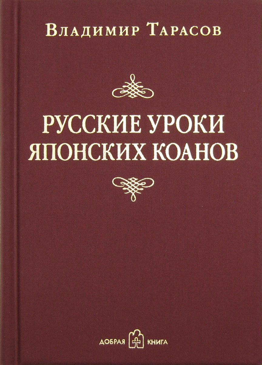 Владимир Тарасов Русские уроки японских коанов. Социальные технологии в притчах и парадоксах