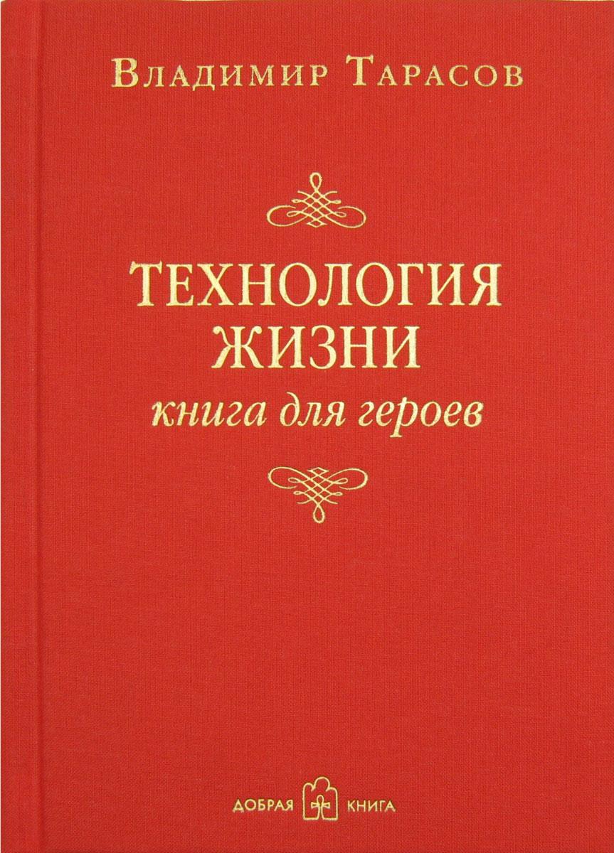 Владимир Тарасов Технология жизни. Книга для героев тарасов в технология жизни книга для героев