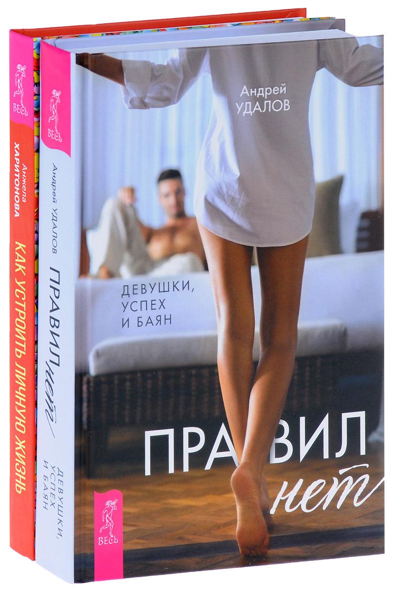 Андрей Удалов, Анжела Харитонова Правил нет. Как устроить личную жизнь (комплект из 2 книг) анна стрючкова анжела харитонова уж замуж невтерпеж как устроить комплект из 2 книг