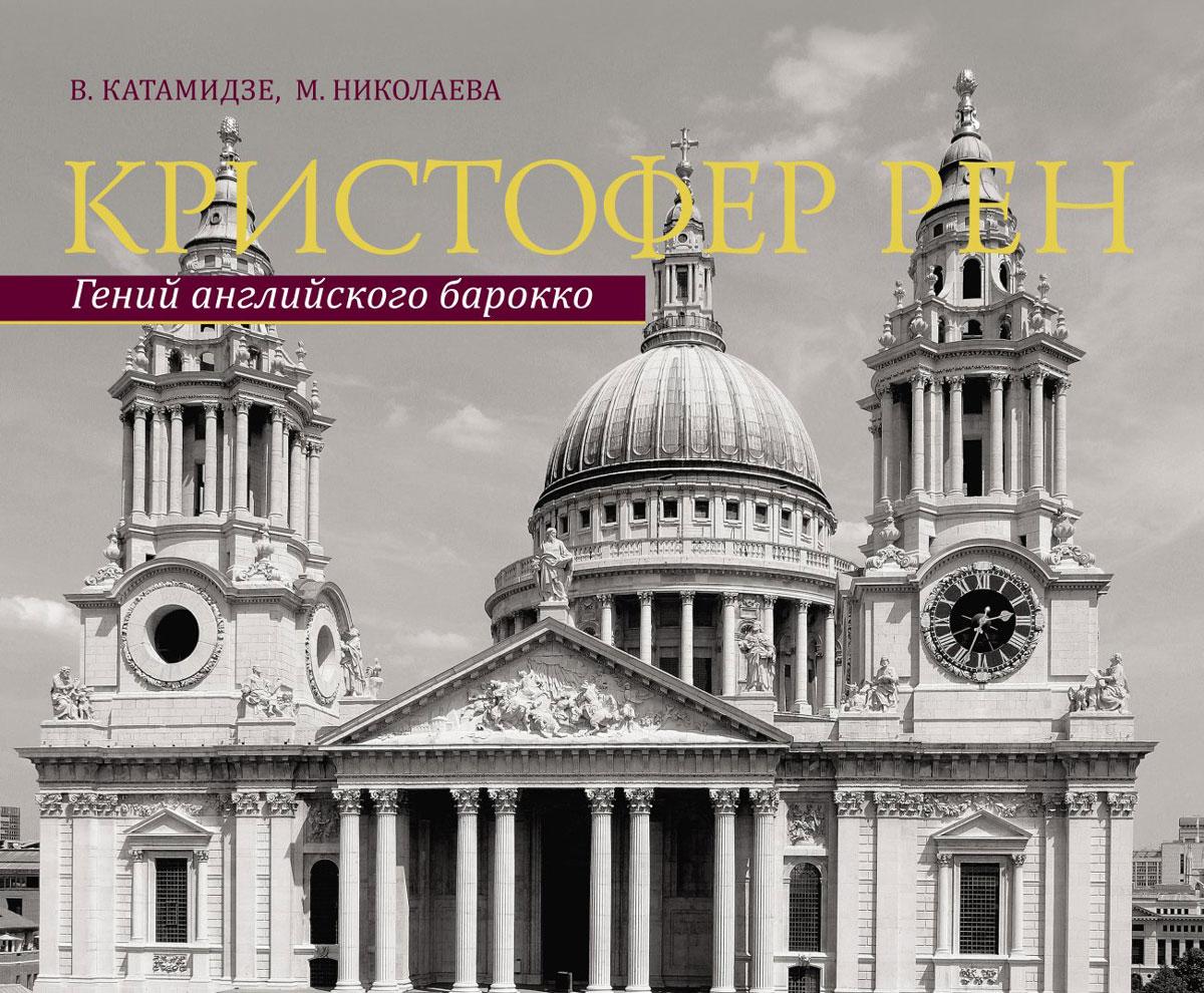 В. Катамидзе, М. Николаева Кристофер Рен. Архитектурная биография Лондона
