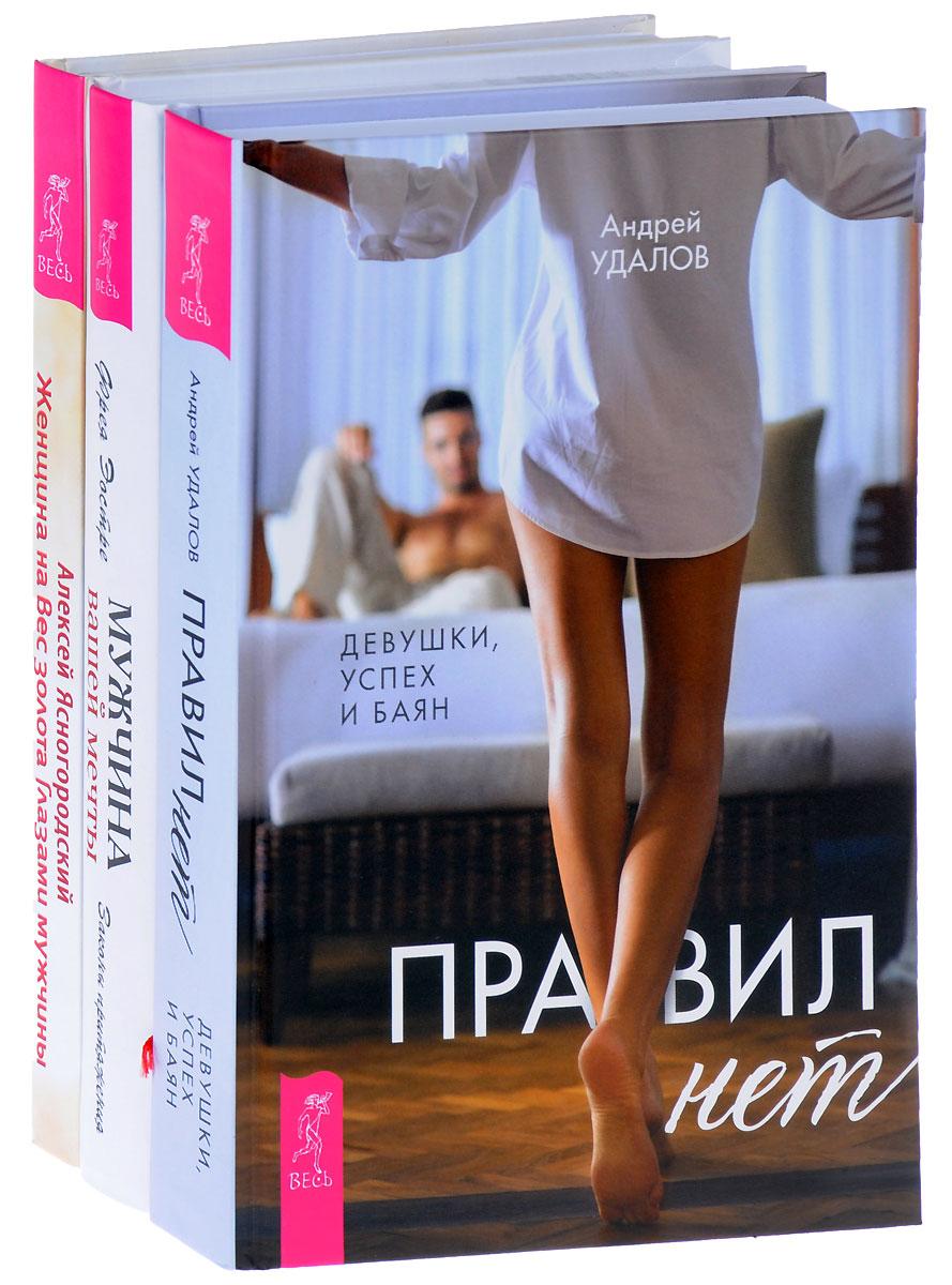 Андрей Удалов, Фрея Эостре, Алексей Ясногородский Правил нет. Женщина на вес золота. Мужчина вашей мечты (комплект из 3 книг)