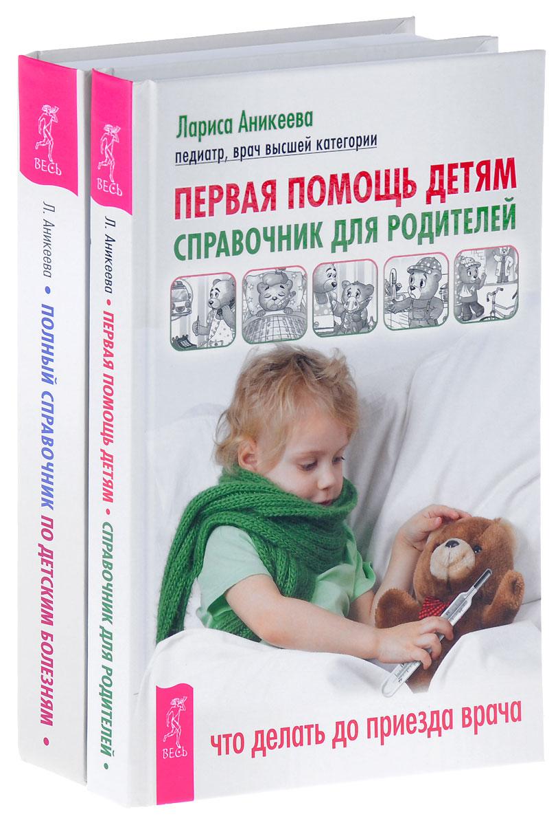 Лариса Аникеева Первая помощь детям. Полный справочник по детским болезням (комплект из 2 книг)