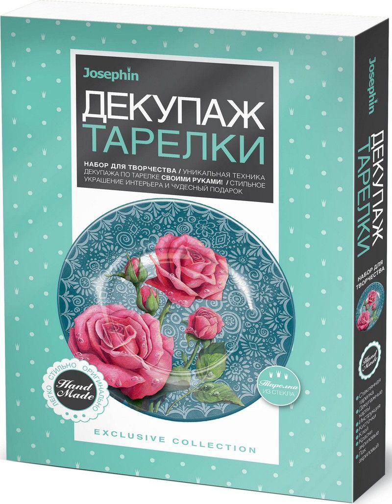 Josephin Набор для творчества Декупаж тарелки Серебряная роса josephin набор для декорирования тарелки свидание