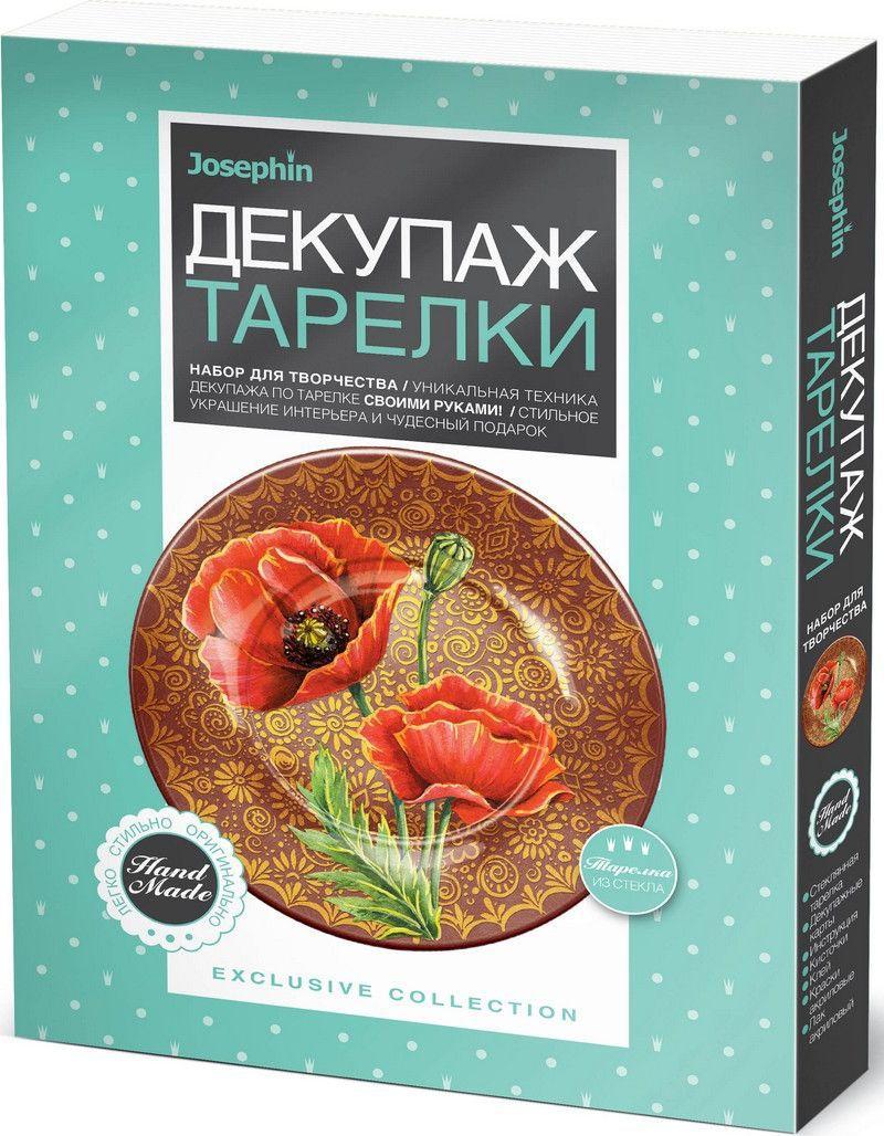 Josephin Декупаж тарелки Золотой рассвет josephin набор для декорирования тарелки свидание