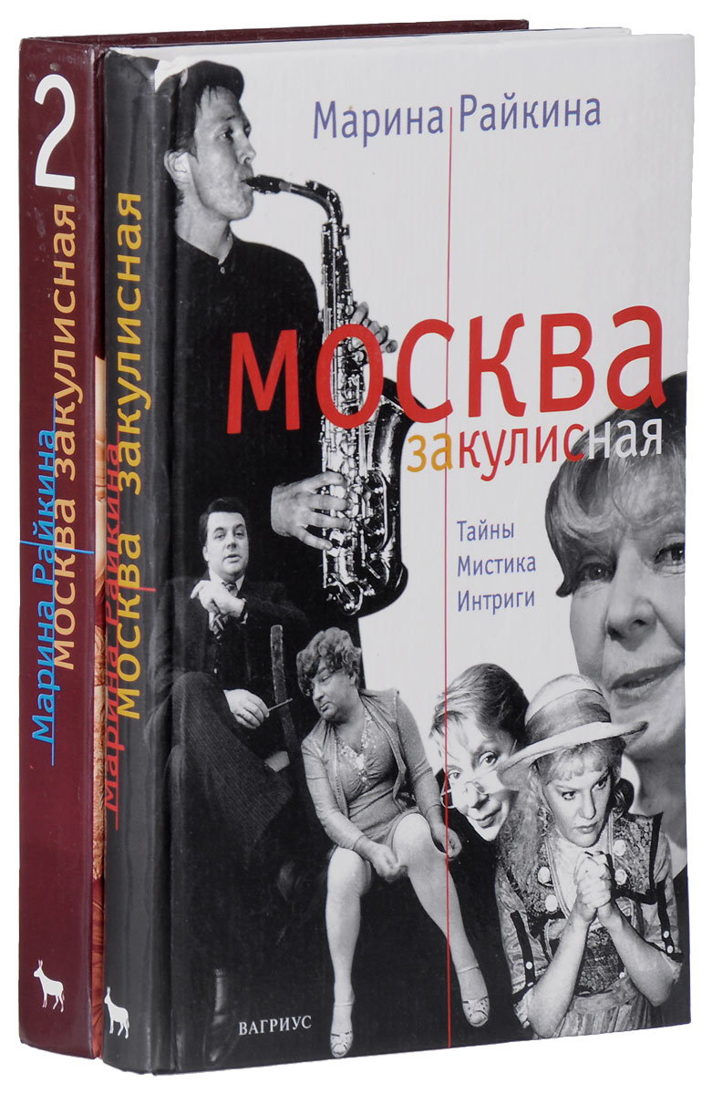 Марина Райкина Москва закулисная (комплект из 2 книг)