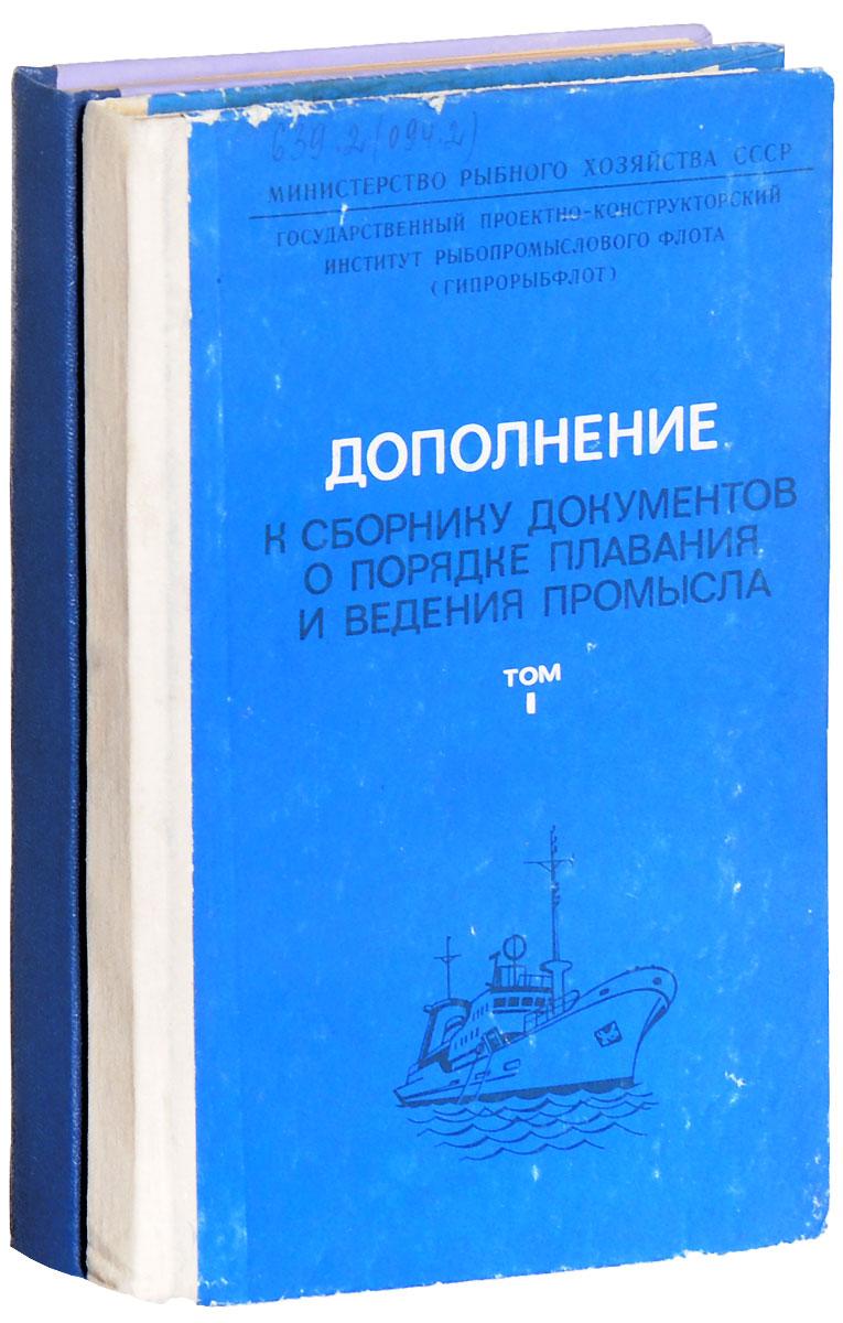 Дополнение к сборнику документов о порядке плавания и ведения промысла (комплект из 2 книг) цены онлайн