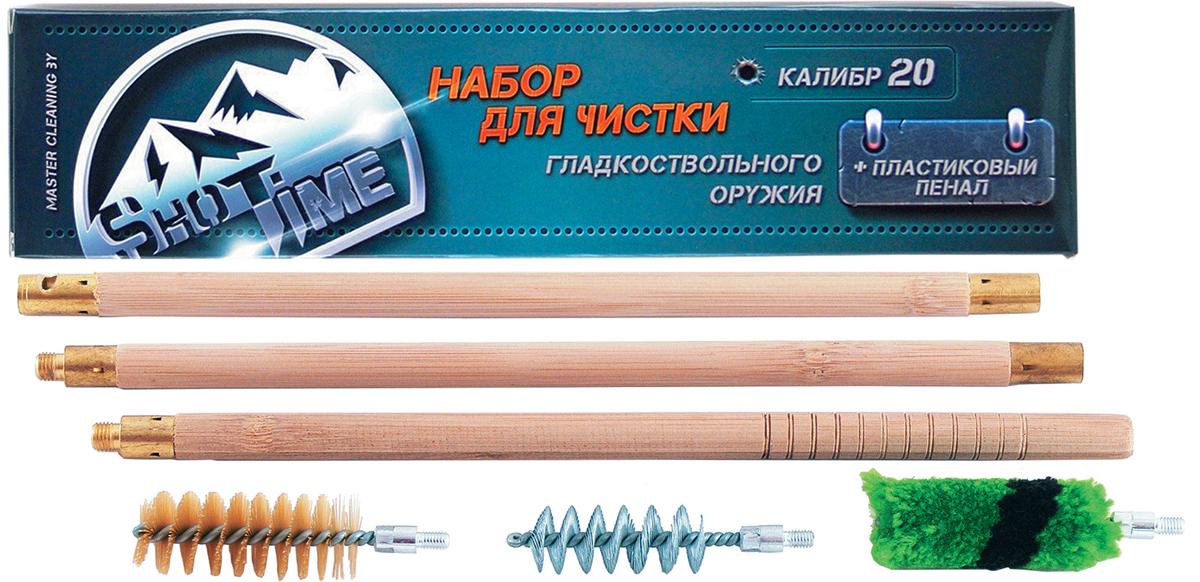 Набор для чистки гладкого оружия ShotTime, калибр 20, 4 предмета