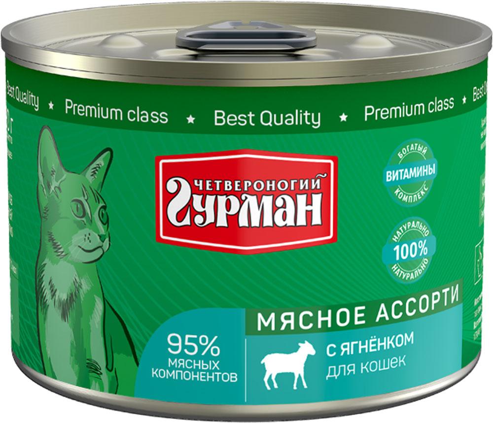 """Консервы для кошек Четвероногий Гурман """"Мясное ассорти"""", с ягненком, 190 г"""