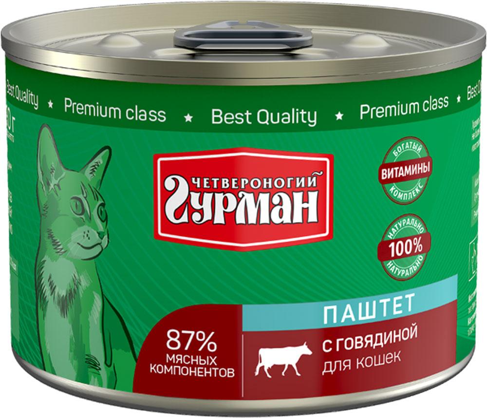 Консервы для кошек Четвероногий Гурман, паштет с говядиной, 190 г рыбий жир янтарная капля с витамином е 100 капсул х 0 3 мг