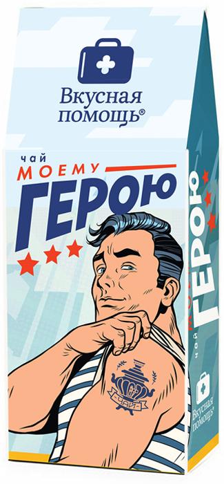 Вкусная помощь Моему Герою чай сбитень, 50 г чай листовой красный вкусная помощь любимой мамочке 50 г