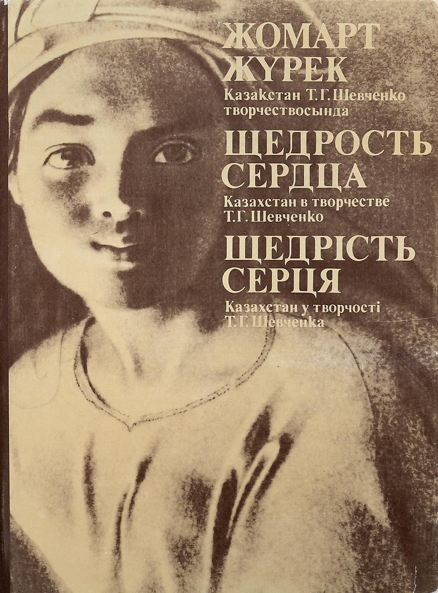 Щедрость сердца. Казахстан в творчестве Т. Г. Шевченко