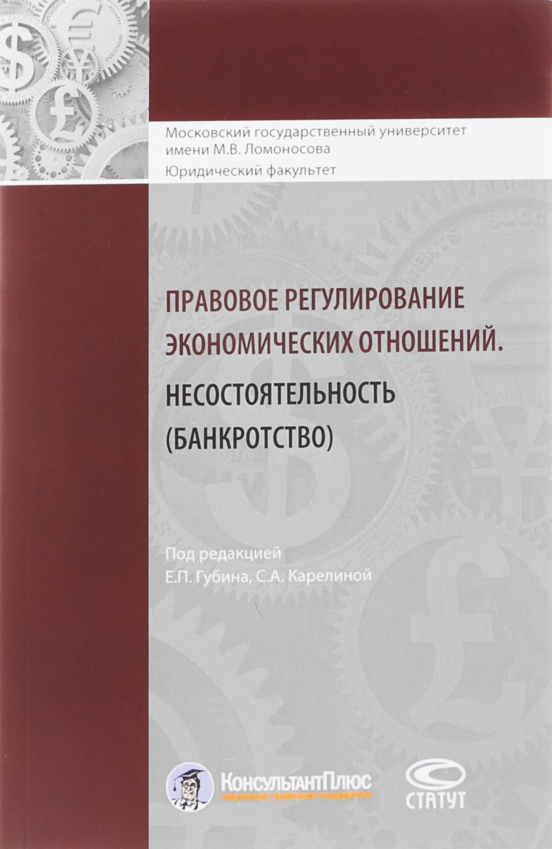 Евгений Губин,Светлана Карелина Правовое регулирование экономических отношений. Несостоятельность (банкротство)