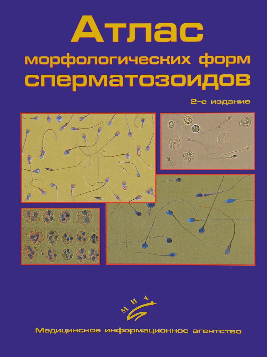 Н. П. Гончаров, А. Д. Добрачева, Г. М. Попова Атлас морфологических форм сперматозоидов