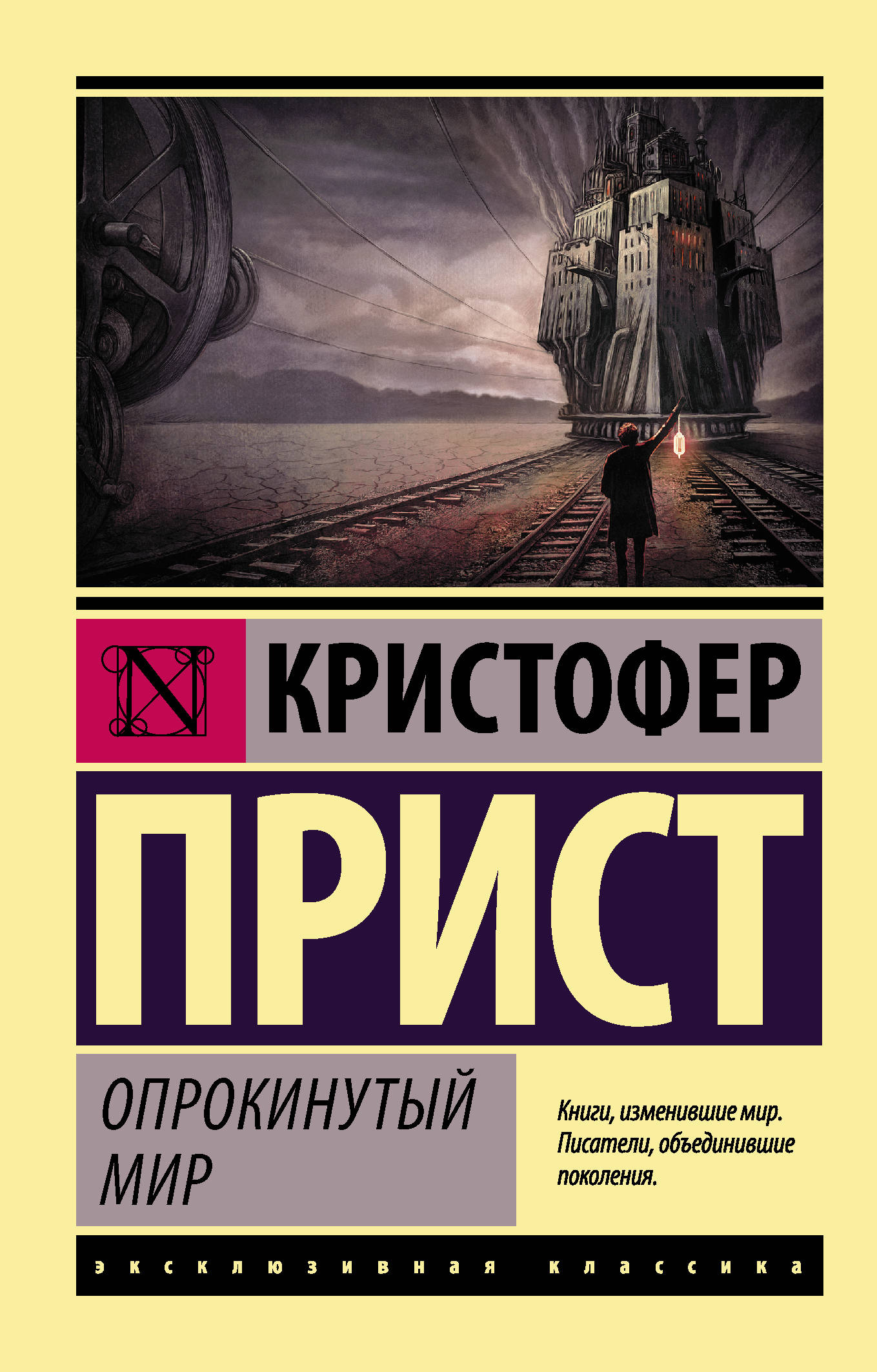 Кристофер Прист Опрокинутый мир фактор города мир фантастики 2010