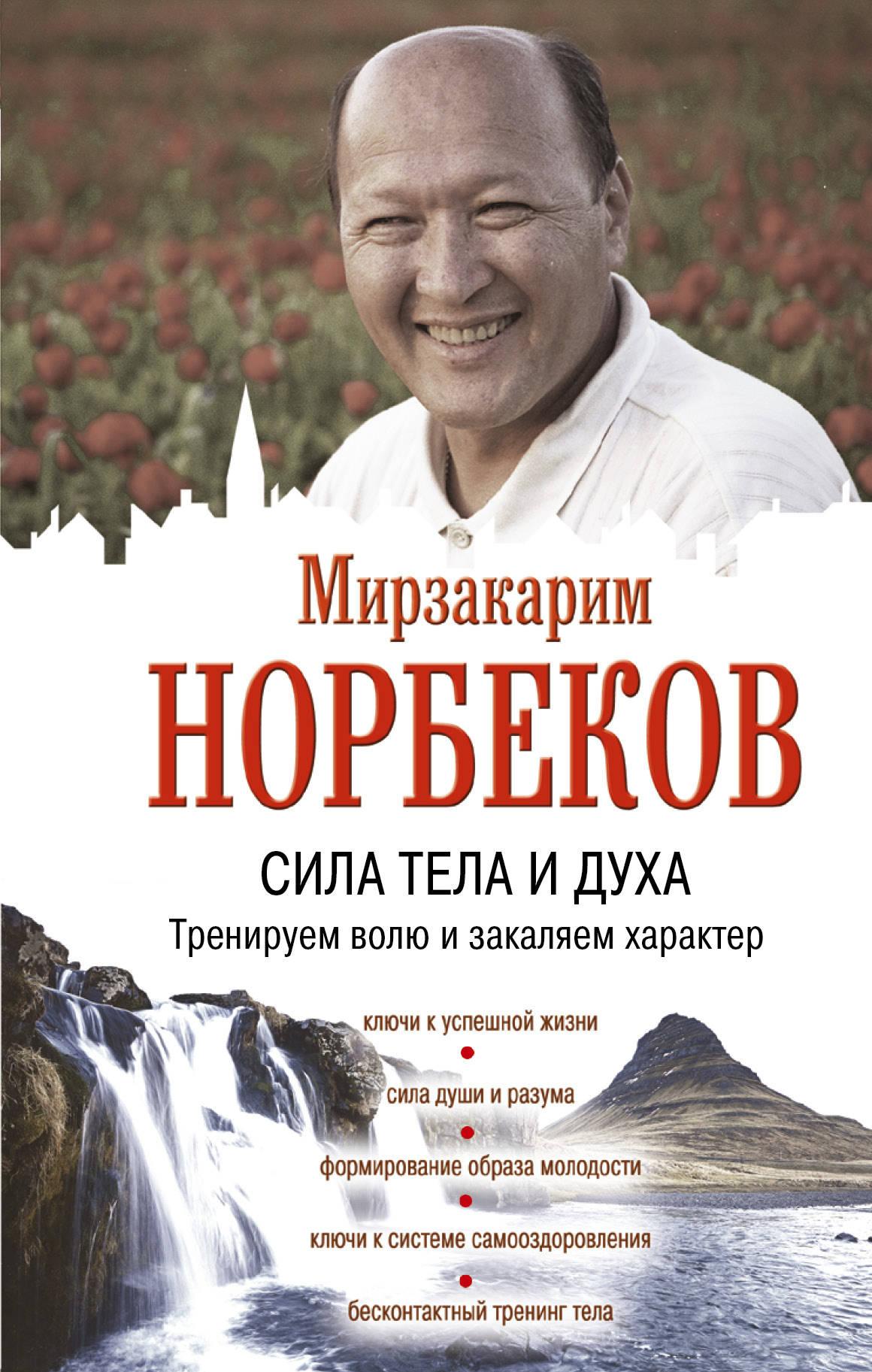 М. С. Норбеков Сила тела и духа. Тренируем волю и закаляем характер