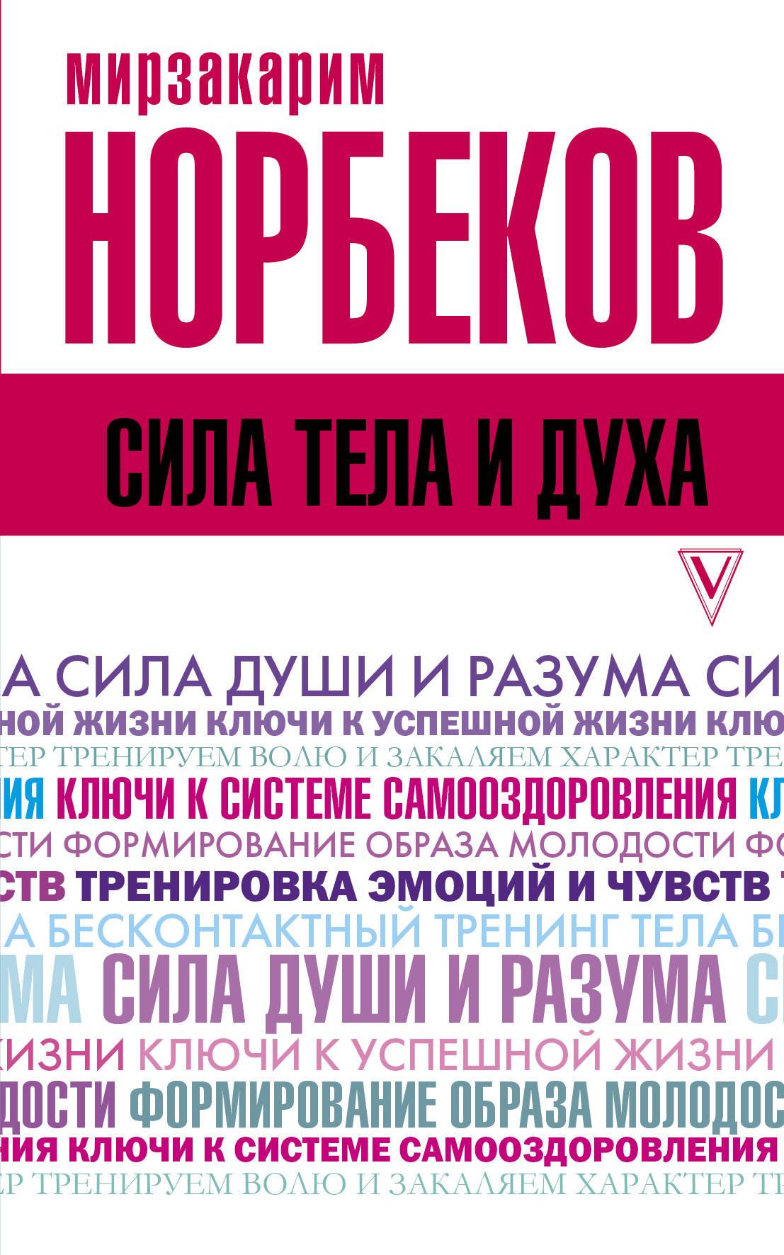 М. С. Норбеков Сила тела и духа