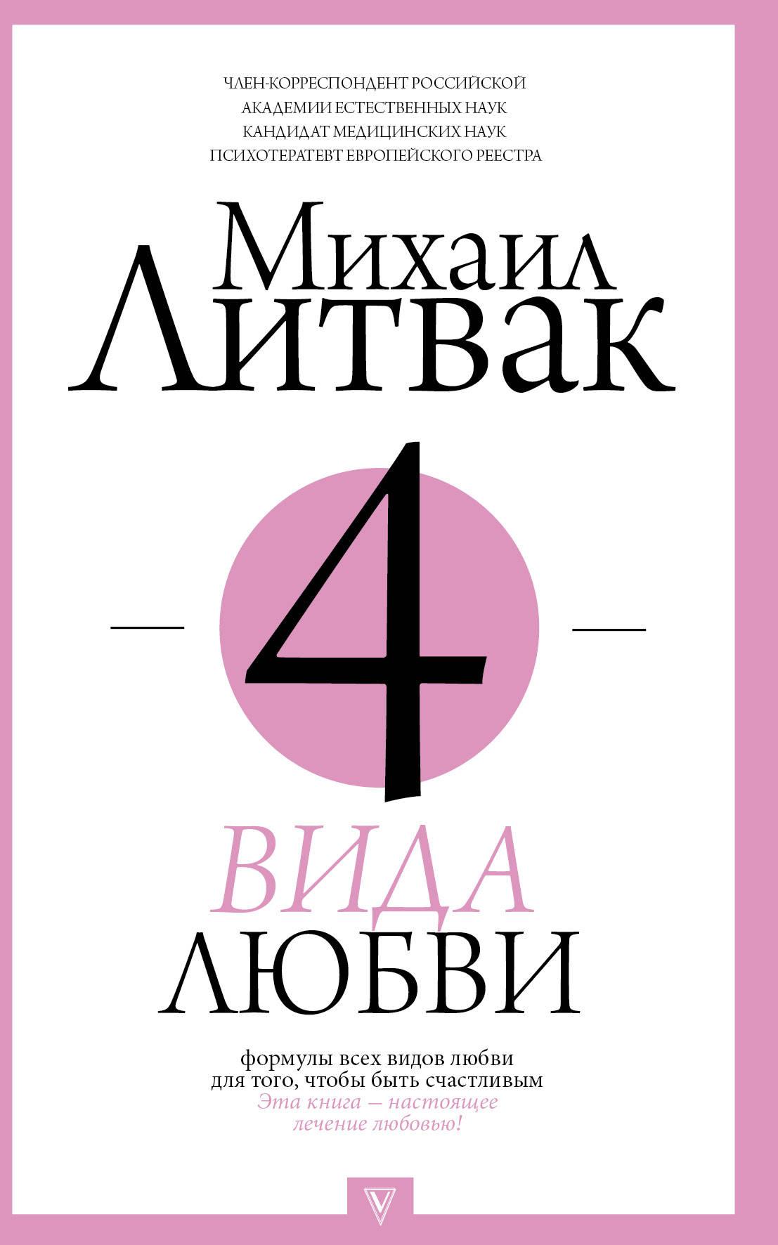 Михаил Литвак 4 вида любви недорого