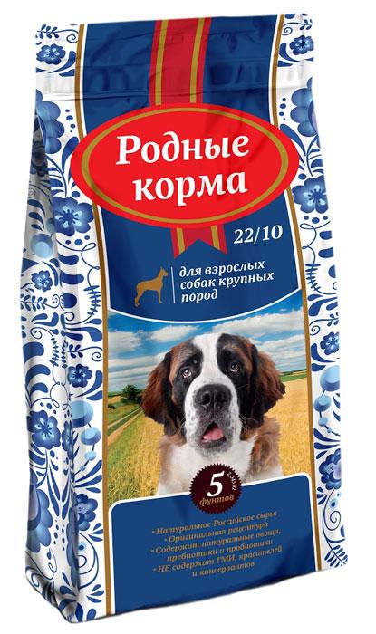 """Корм сухой """"Родные Корма"""", для взрослых собак крупных пород, 2,045 кг"""