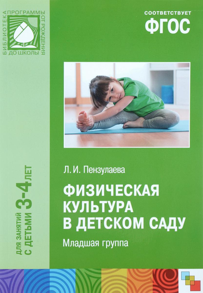 Физкультурные занятия первая младшая группа 2-3 года л и пензулаева
