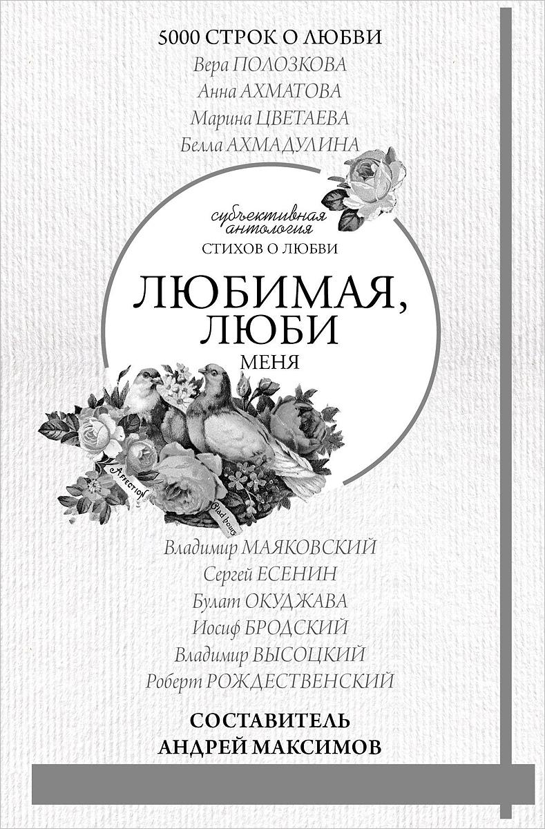 А. М. Максимов,А. А. Блок,С.А.Есенин Любимая, люби меня
