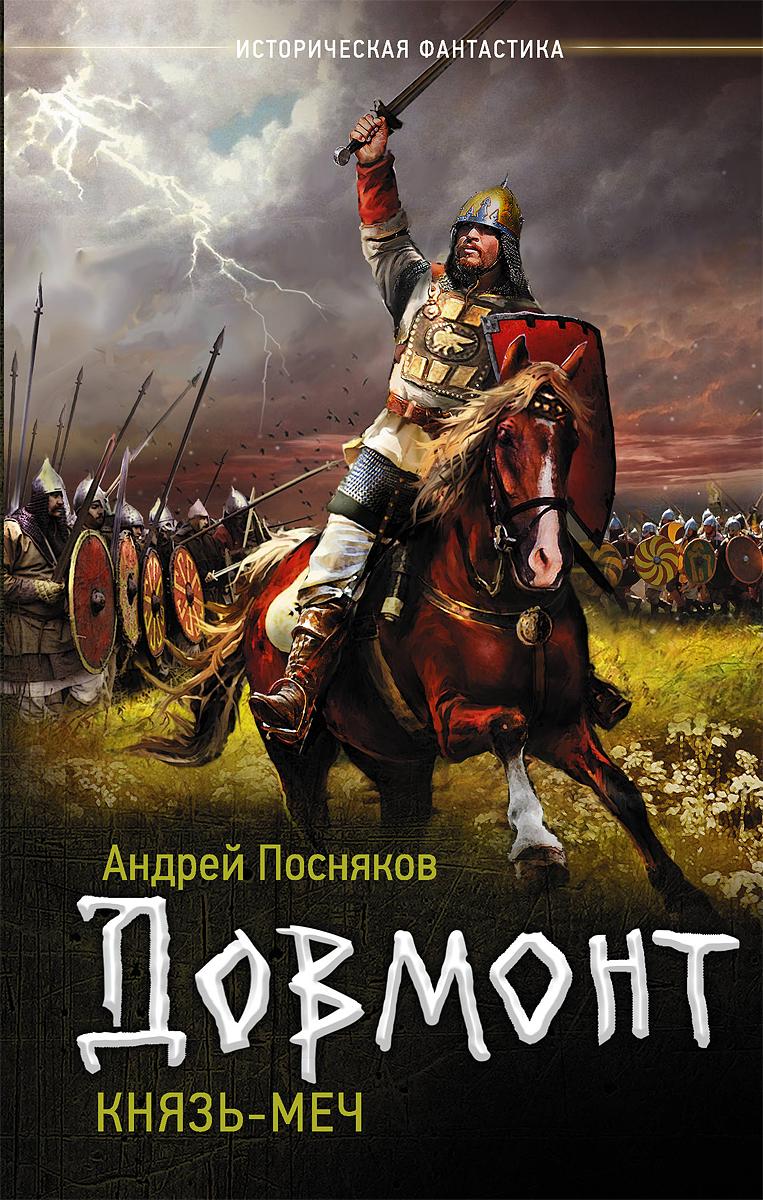 Андрей Посняков Князь-меч