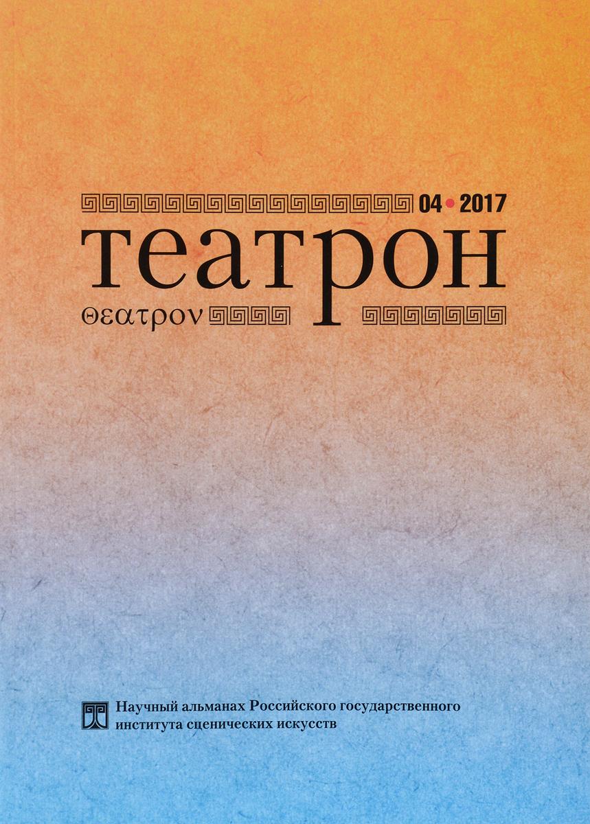 Театрон. Альманах, №4, 2017 альманах народ взялся за дело выпуск 4
