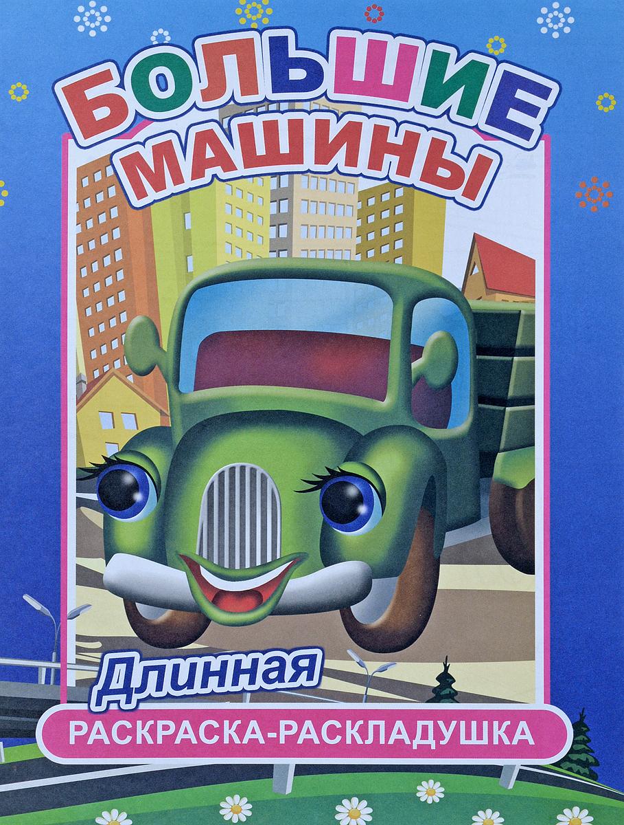 """Книга """"Большие машины. Раскраска"""" — купить в интернет ..."""