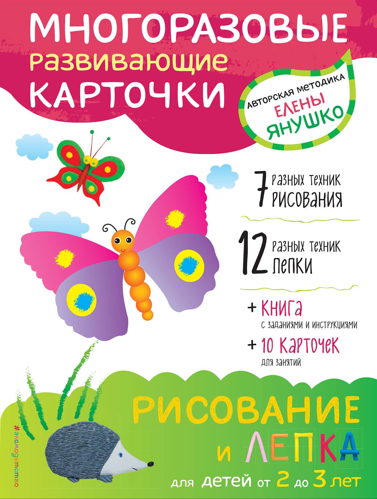 Е. Янушко Рисование и лепка для детей от 2 до 3 лет (+ многоразовые карточки)