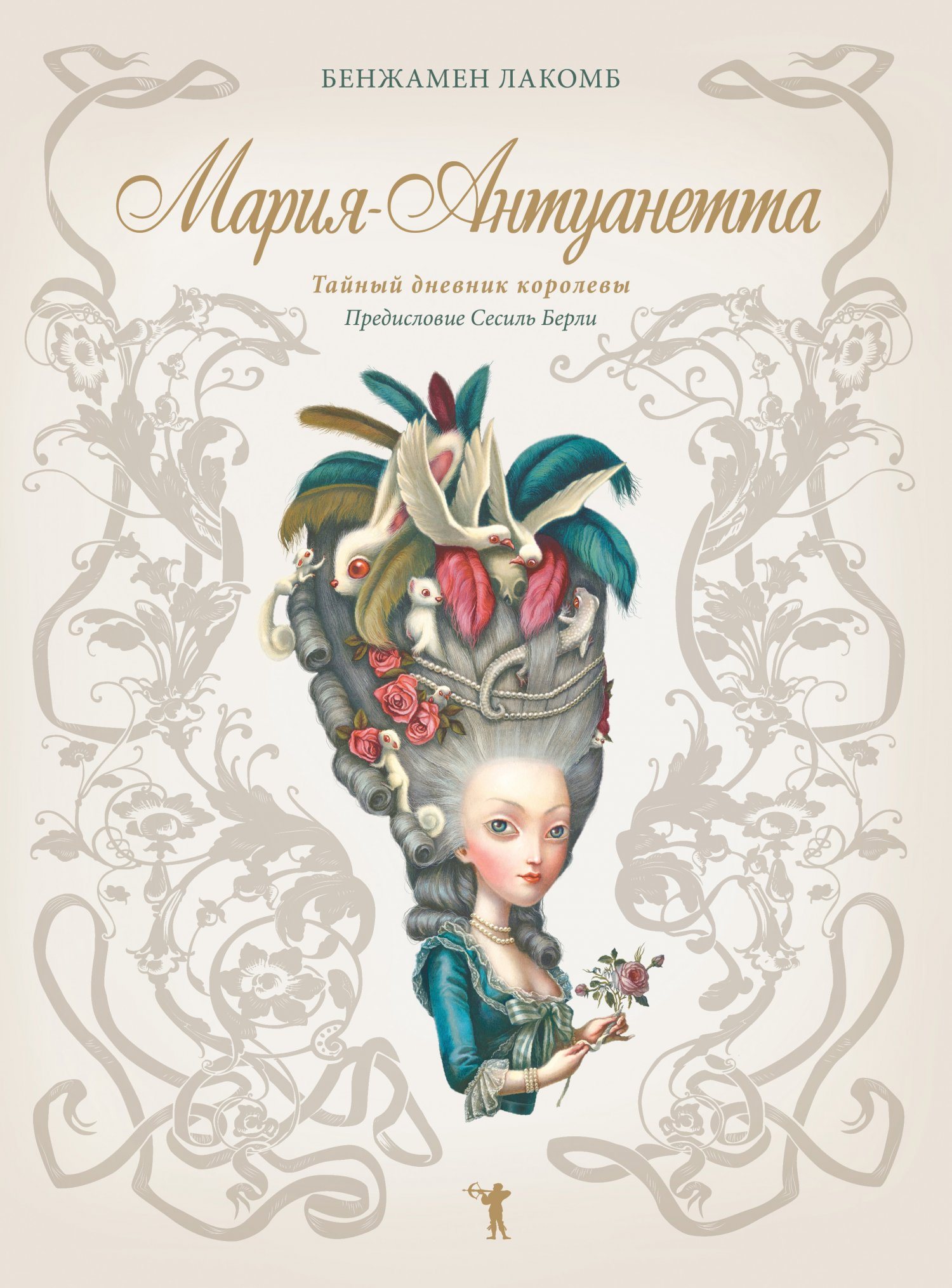 Бенжамен Лакомб Мария-Антуанетта. Тайный дневник королевы мария антуанетта