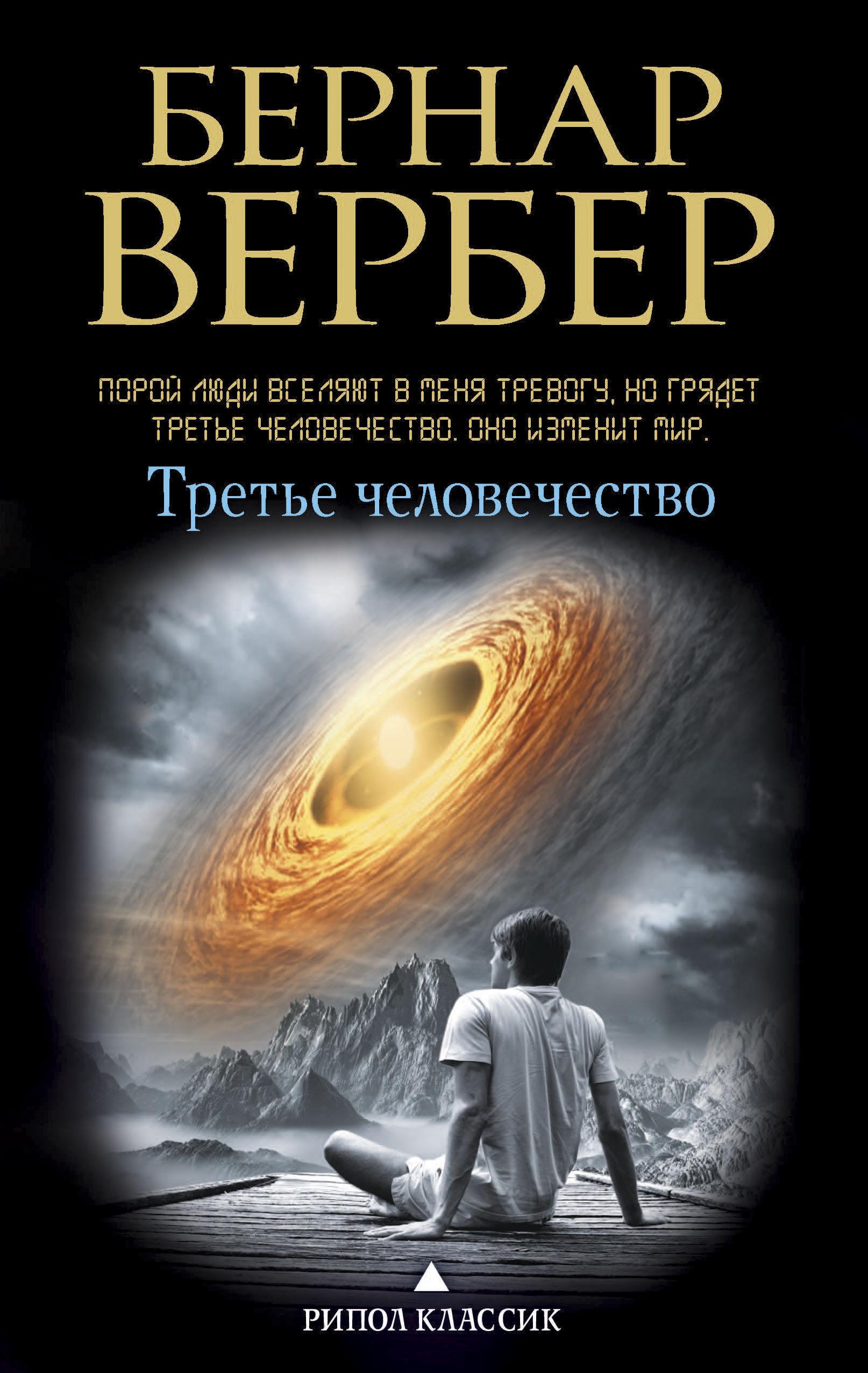 Вербер Б. Третье человечество